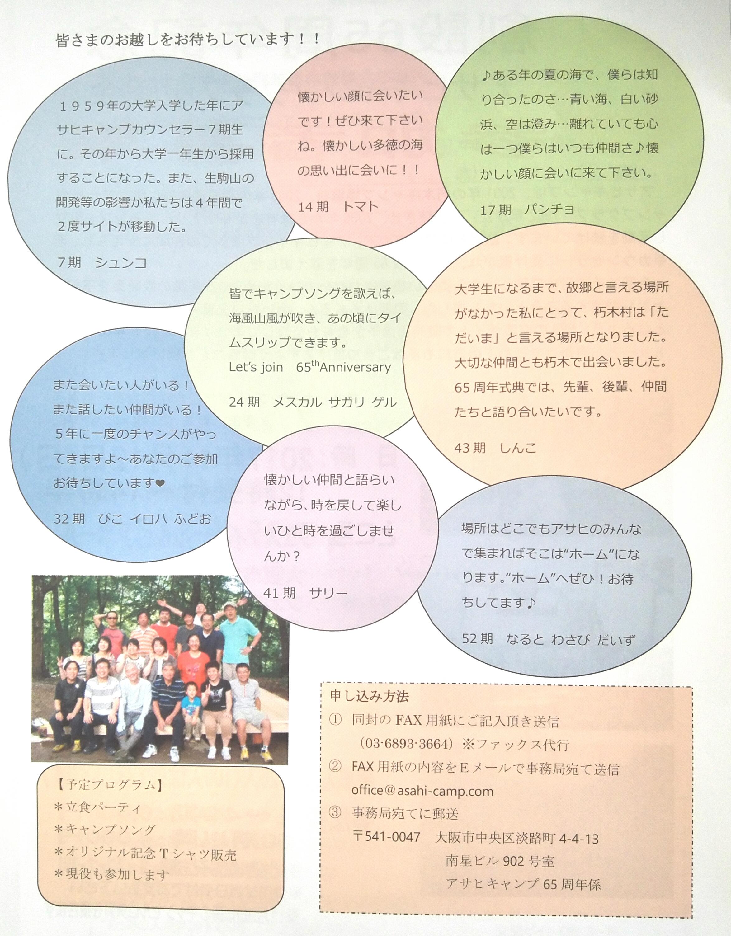 アサヒキャンプ大阪☆親睦交流サイトへようこそ!メニュー 月別アーカイブ: 8月 201765周年記念親睦会は11月12日(日)です!